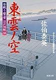 東雲ノ空-居眠り磐音江戸双紙(38) (双葉文庫)