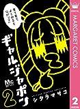 ギャルジャポン 2 (マーガレットコミックスDIGITAL)