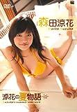 森田涼花 涼花の夏物語 [DVD]