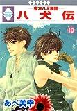 八犬伝-東方八犬異聞-(10) (冬水社・いち*ラキコミックス)