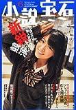 小説宝石 2011年 06月号 [雑誌]