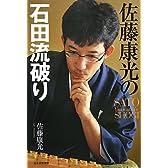 佐藤康光の石田流破り (SATO Yasumitsu's SHOGI)