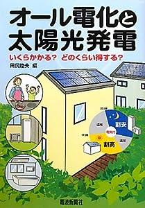 オール電化と太陽光発電―いくらかかる?どのくらい得する?