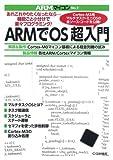 ARMでOS超入門 (ARMマイコン)