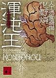 渾沌王―人工憑霊蠱猫 (講談社文庫)
