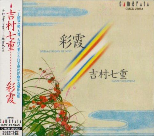 saika-colors-of-mist