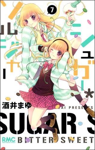 シュガー・ソルジャー 7 (りぼんマスコットコミックス)