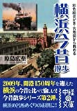 横浜今昔散歩 (中経の文庫)