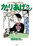 かりあげクン : 54 (アクションコミックス)