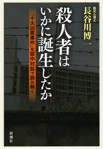 殺人者はいかに誕生したか―「十大凶悪事件」を獄中対話で読み解く