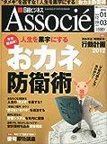 日経 ビジネス Associe (アソシエ) 2012年 1/3号 [雑誌]
