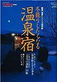 冬籠りしたくなる温泉宿―厳選「温泉」シリーズ保存版 (SAN-EI MOOK 男の隠れ家特別編集ベストシリーズ)
