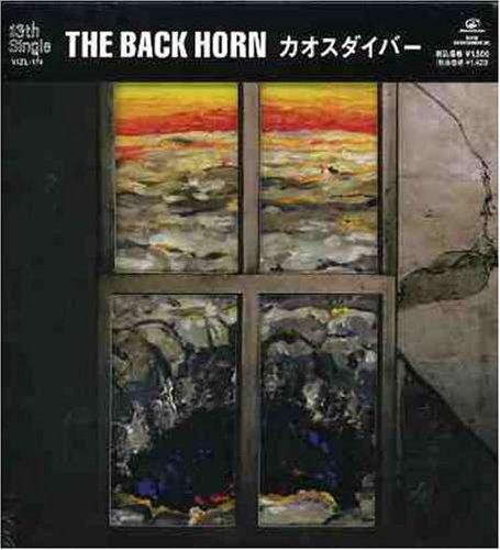 カオスダイバー(初回限定盤)(DVD付)