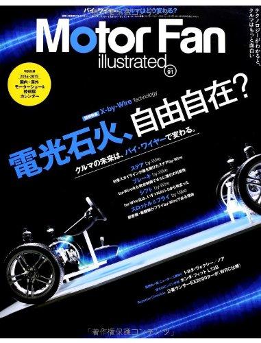 Motor Fan Illustrated, Vol.91 (モーターファン別冊)