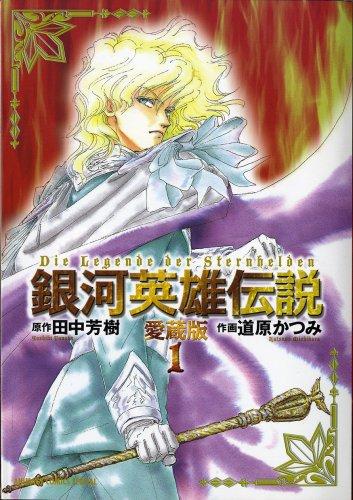 銀河英雄伝説 1―愛蔵版 (アニメージュコミックス)