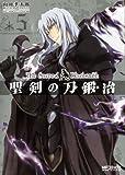 聖剣の刀鍛冶 5 (MFコミックス アライブシリーズ)