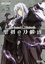 セシリーが凌辱される漫画版「聖剣の刀鍛冶」第5巻