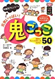 元気いっぱい!鬼ごっこ50: 年齢別アレンジつき (ハッピー保育books)