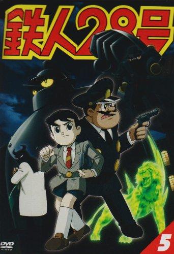 鉄人28号 5 [DVD]