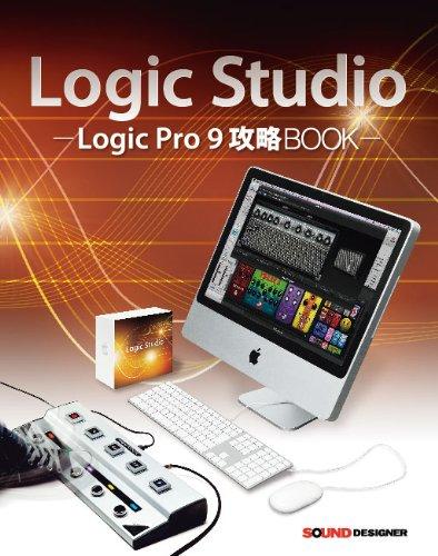 Logic Studio -Logic Pro 9 攻略BOOK-