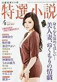特選小説 2016年 04 月号 [雑誌]