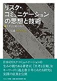 「リスク・コミュニケーションの思想と技術: 共考と信頼の技法」販売ページヘ