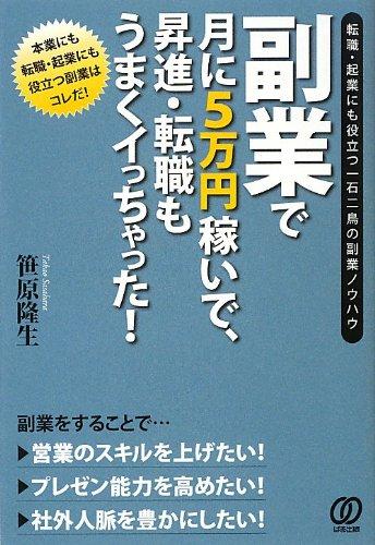 副業で月に5万円稼いで、昇進・転職もうまくイっちゃった!