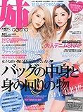 姉ageha (アゲハ) 2014年 05月号 [雑誌]