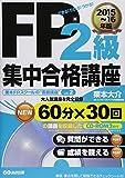 "【CD-ROM2枚付】FP2級集中合格講座〈2015~16年版〉 ((栗本FPスクールの""書籍講座""))"