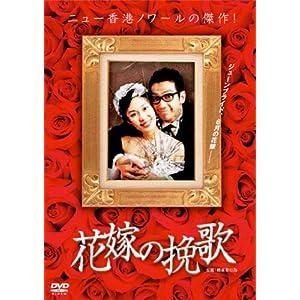 花嫁の挽歌の画像