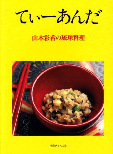 ていーあんだ 山本彩香の琉球料理