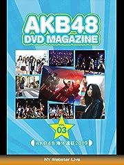 AKB48 DVD MAGAZINE VOL.03 AKB48 海外遠征2009 NY Webster Live