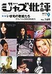 ジャズ批評 2012年 09月号 [雑誌]