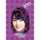 生田絵梨花の『推しどこ?』 [DVD]