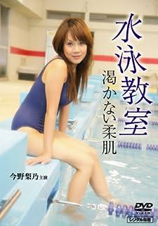 水泳教室 ~渇かない柔肌~
