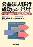 公益法人移行成功のシナリオ―1000の認定認可事例と課題解決例
