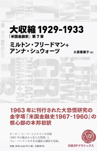 大収縮1929-1933 「米国金融史」第7章(日経BPクラシックス) (NIKKEI BP CLASSICS)