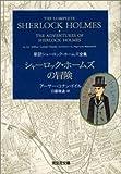シャーロック・ホームズの冒険 光文社文庫