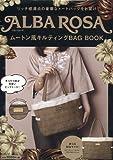 ALBA ROSA ムートン風キルティングBAG BOOK