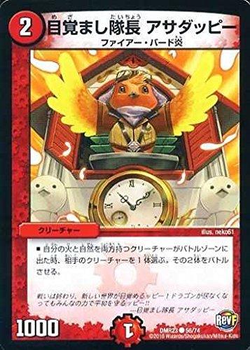 デュエルマスターズ第23弾/DMR-23/56/C/目覚まし隊長 アサダッピー