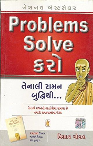 problems-solve-karo-tenali-raman-buddhi-thi-gujarati