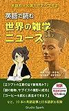 英語で読む世界の雑学ニュース Vol.2: 英語力+知識力がアップする