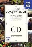 NHKテレビ3か月トピック英会話 2011 4―まるごと体感!ハワイアン・ロハス (NHK CD)