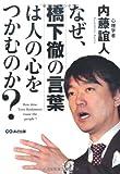 大阪都構想の住民投票による否決と橋下徹市長の政界引退宣言:1