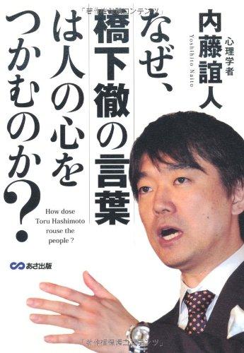 橋下徹氏と羽鳥アナが新番組開始 橋下さんの人生経験がヤバすぎる!
