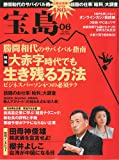 宝島 2009年 06月号 [雑誌]
