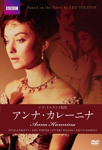 アンナ・カレーニナ《IVC 25th ベストバリューコレクション》 [DVD]