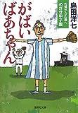 がばいばあちゃん 佐賀から広島へ めざせ甲子園 (集英社文庫)