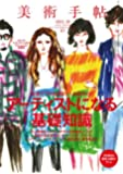 美術手帖 2011年 10月号