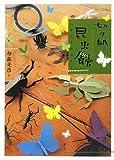 切り紙昆虫館―ハサミで作ろう!